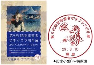 第9回聴覚障害者切手クラブ切手展
