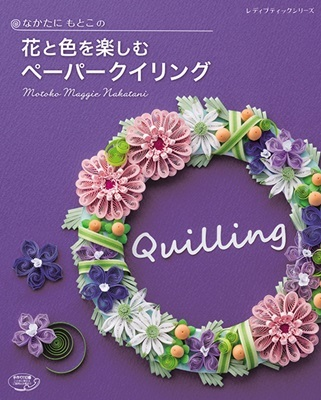 quillingbook・JQGブログ用