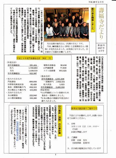 20170213新聞1面