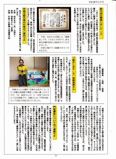 20170213新聞2面