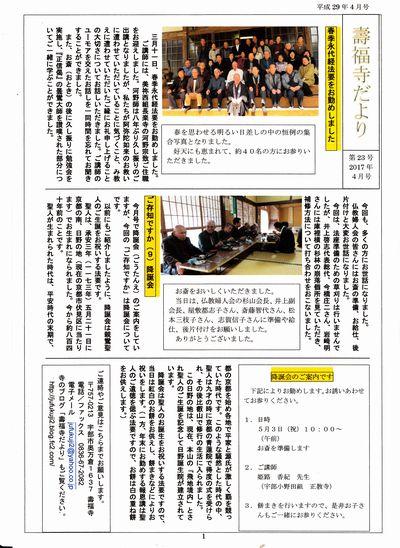 20170410新聞1