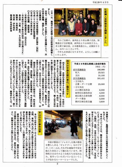 20170410新聞2