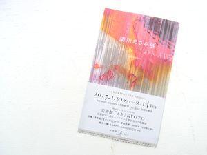 kiokawa asami-1
