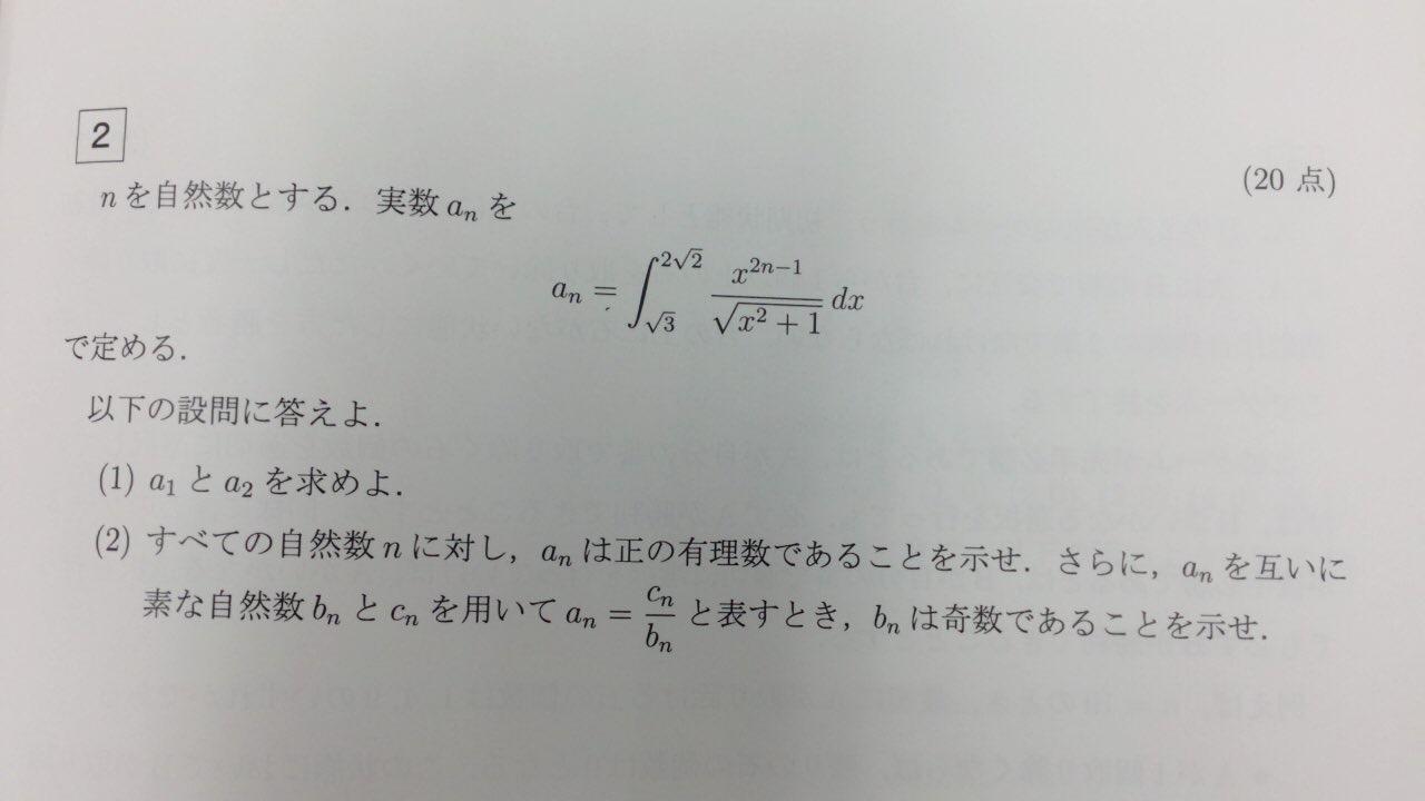 kyodai_2017_tokumath_q2.jpg