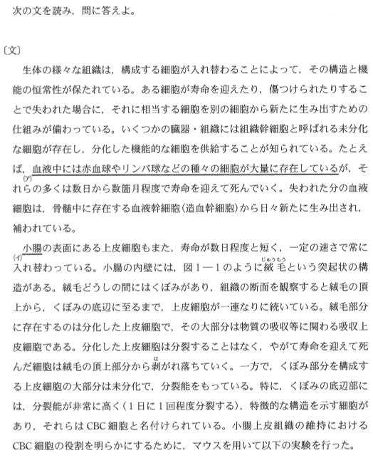 todai_2016_bio_1q_1.png