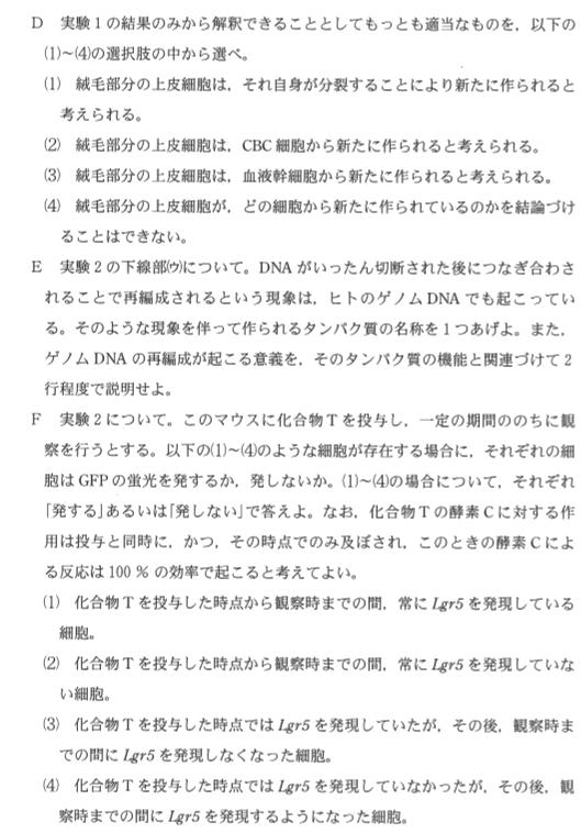 todai_2016_bio_1q_7.png