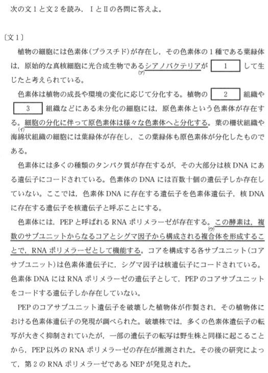 todai_2016_bio_2q_1.png