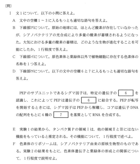 todai_2016_bio_2q_5.png