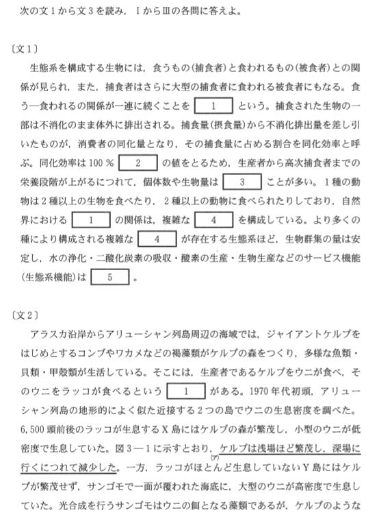 todai_2016_bio_3q_1.png
