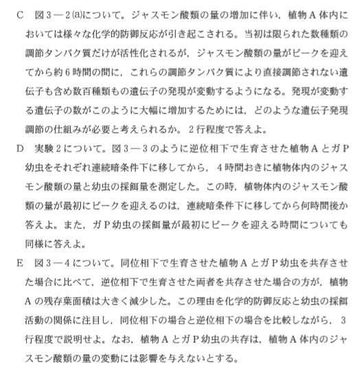 todai_2016_bio_3q_10.png