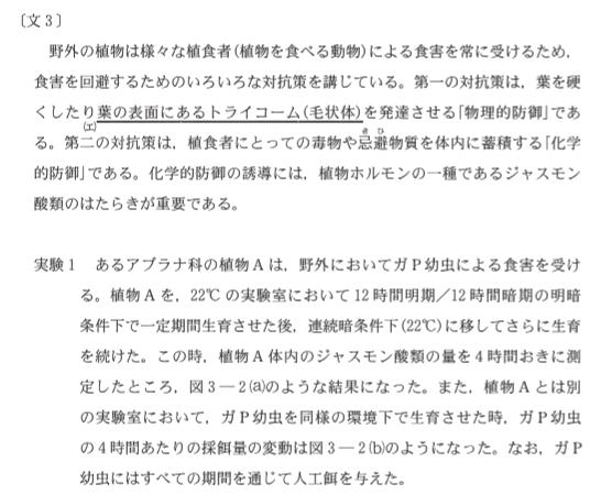 todai_2016_bio_3q_3.png