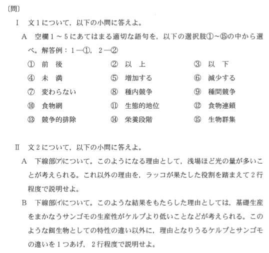 todai_2016_bio_3q_6.png