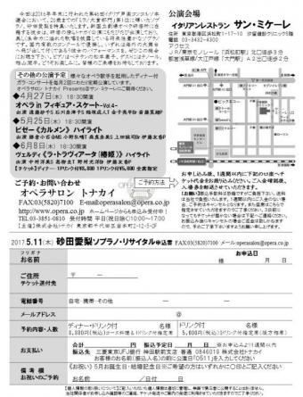 20170511砂田愛梨ソプラノリサイタル・裏