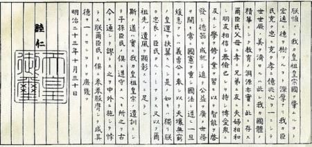 Kyoiku-Chokugo.jpg
