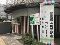 歌花隊四周年記念コンサート