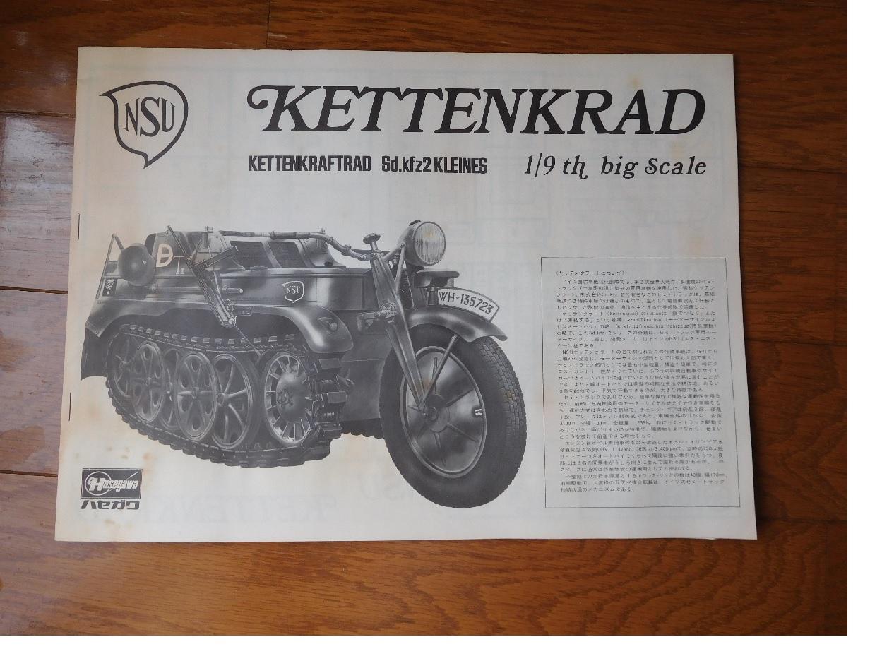 ケッテンクラート9