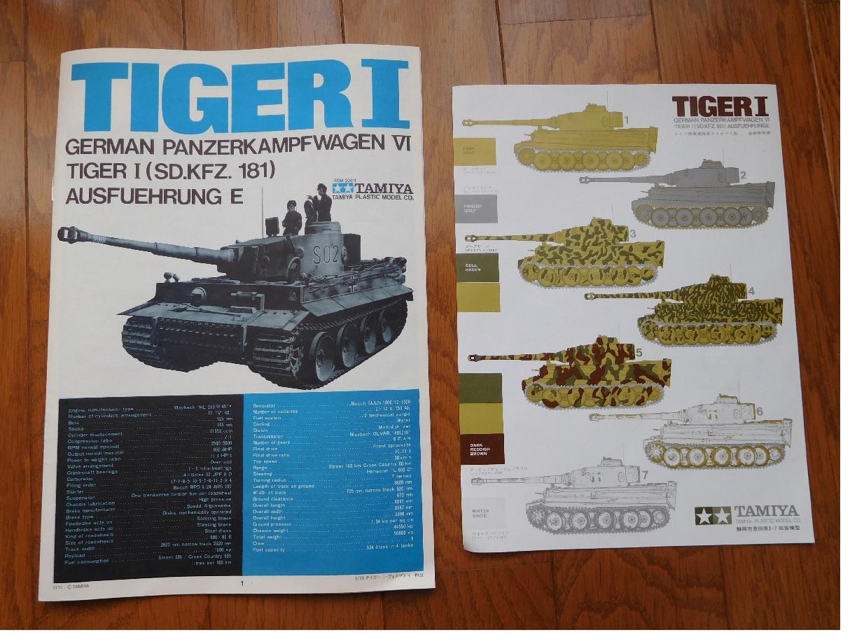 タイガー19