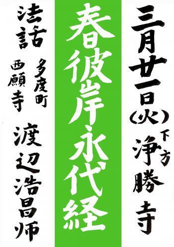 平成29年 春彼岸永代経フダ_convert_20170306200624