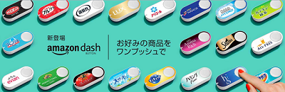 Amazon Dash Button1