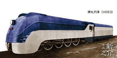 弾丸列車計画2