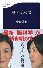 中野信子 サイコパス