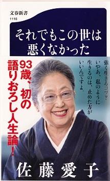 それでもこの世は悪くなかった 佐藤愛子著 書きおろし