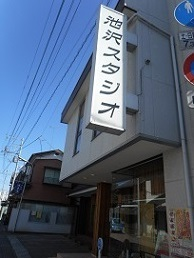 池沢スタジオ 店舗