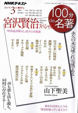 100分de名著 宮沢賢治