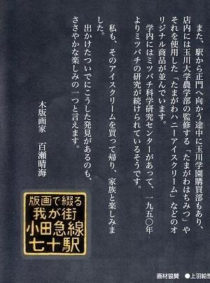 文章2 玉川学園前 第49回 版画で綴る我が街小田急線七十駅