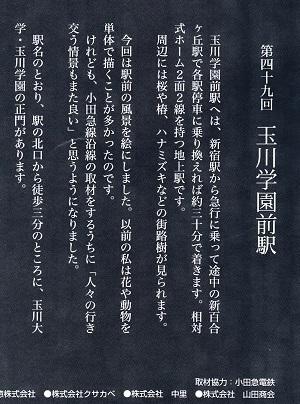 文章1 玉川学園前  第49回 版画で綴る我が街小田急線七十駅