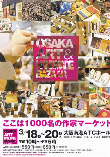 ブログてづぱ201703