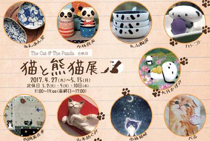 ブログ猫と熊猫展201704