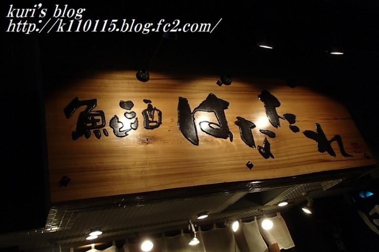 魚酒はなたれ (1)