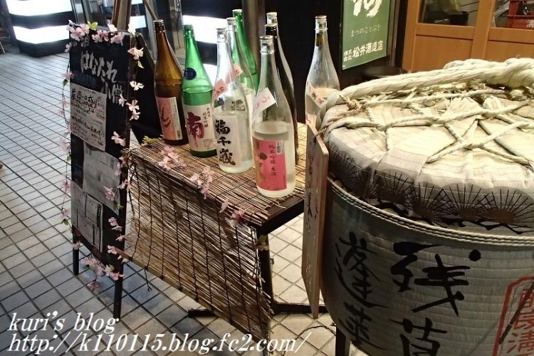 魚酒はなたれ (2)