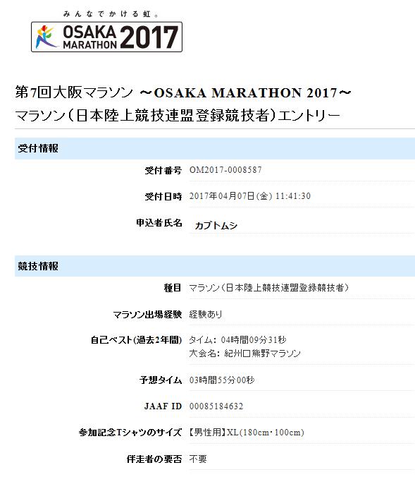 2017大阪エントリー