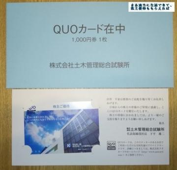 土木管理総合試験所 クオカード1000円相当 201612