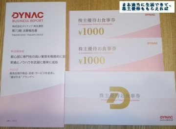 ダイナック 優待券2000円相当 201612