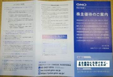 GMO-AP 優待案内 201612