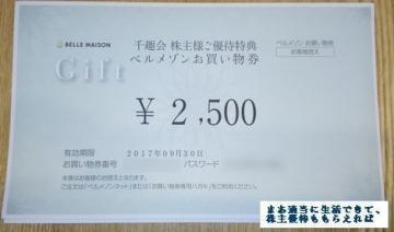 千趣会 ベルメゾンお買物券2500円 201612