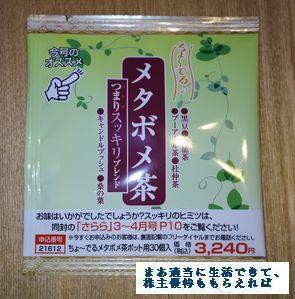 ティーライフ カタログ 試供品メタボメ茶02 201703