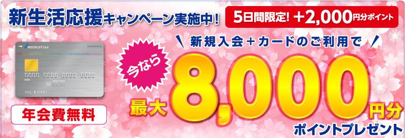 main_8000_wk_5days.jpg