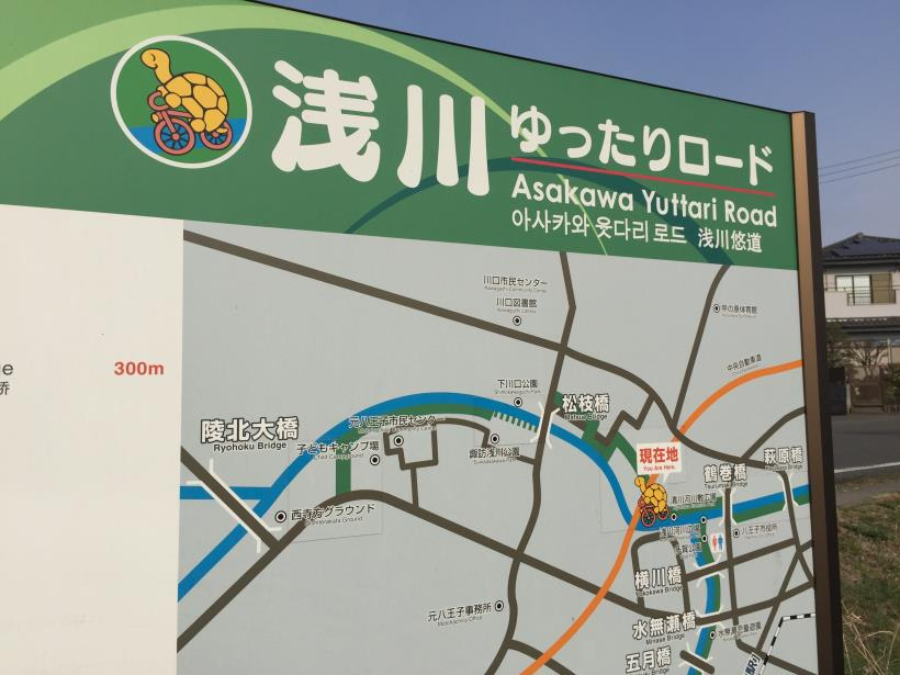 asakawasagan12.jpg