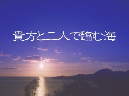 貴方と二人で臨む海