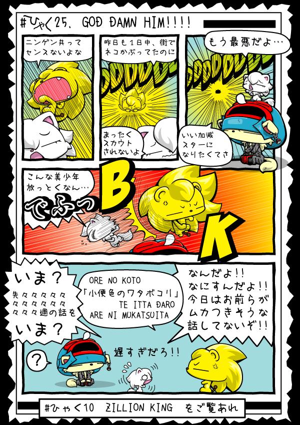 KAGECHIYO_125_blog