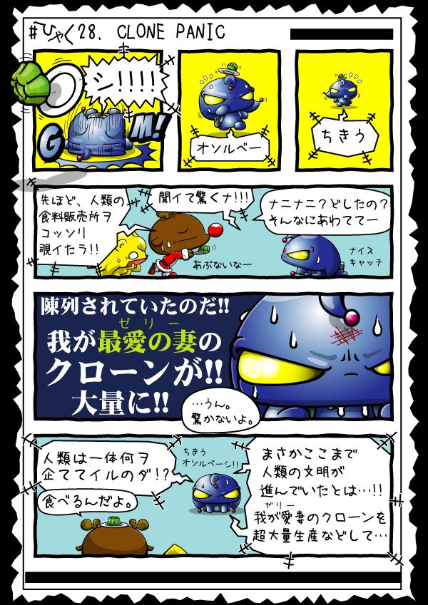 KAGECHIYO_128_blog