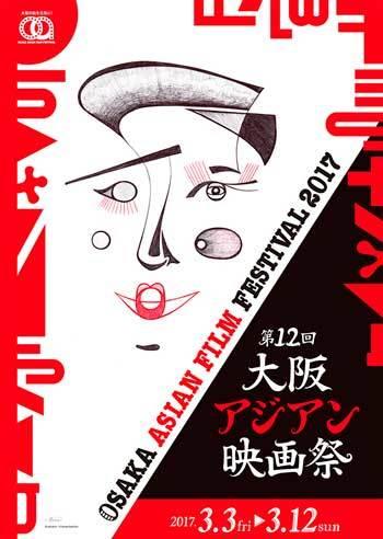第12回大阪アジアン映画祭チラシ