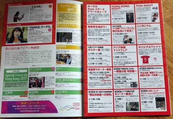 170203大阪アジアン映画祭