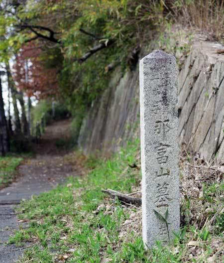 170316那富山墓