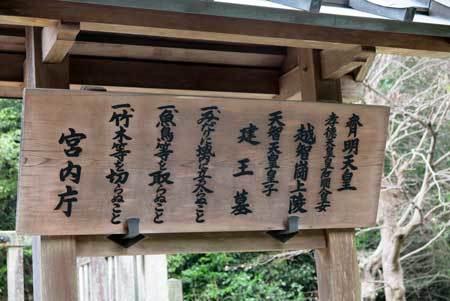 170330斉明天皇陵