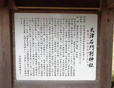170330天津岩門別神社